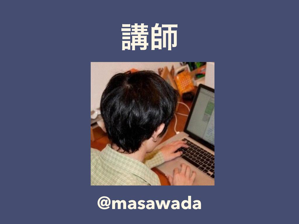 @masawada ߨࢣ
