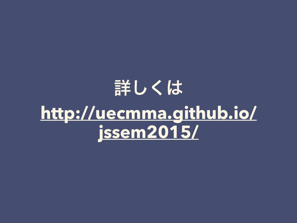 ৄ͘͠ http://uecmma.github.io/ jssem2015/