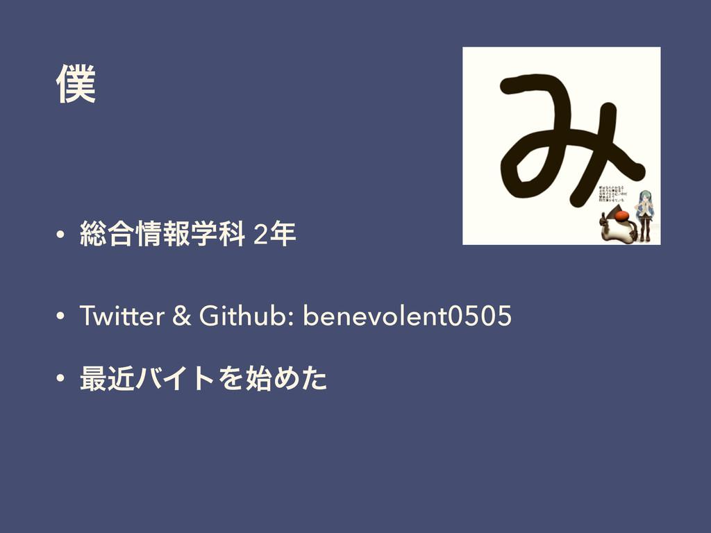  • ૯߹ใֶՊ 2 • Twitter & Github: benevolent050...