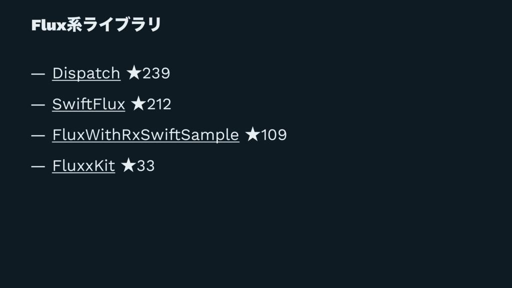 FluxܥϥΠϒϥϦ — Dispatch ˒239 — SwiftFlux ˒212 — F...