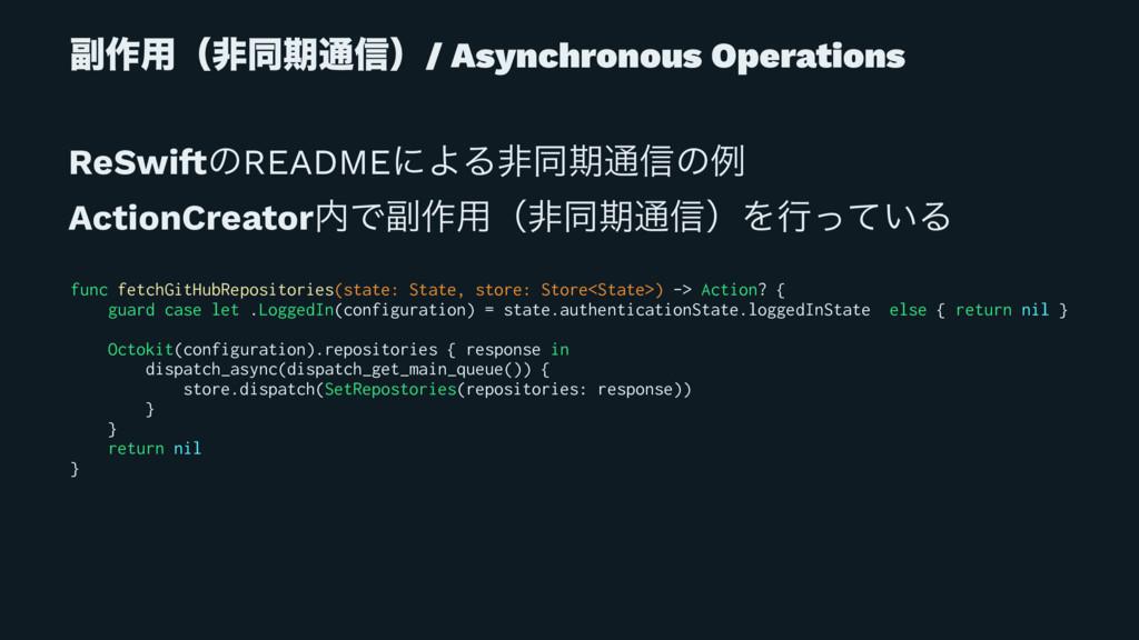 ෭࡞༻ʢඇಉظ௨৴ʣ/ Asynchronous Operations ReSwi!ͷREAD...