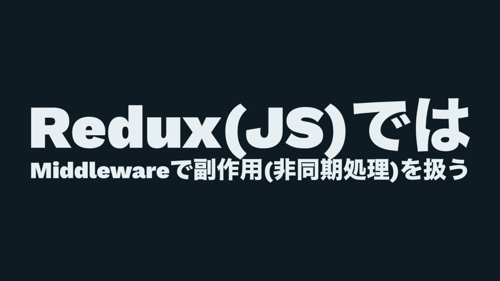 ɹ ɹ Redux(JS)Ͱ MiddlewareͰ෭࡞༻(ඇಉظॲཧ)Λѻ͏