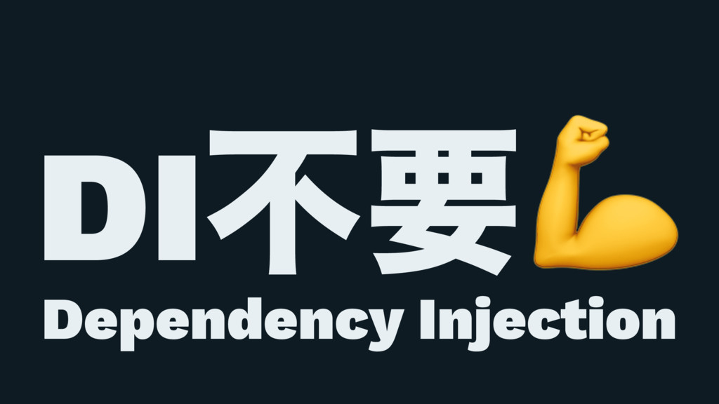 ɹ ɹ DIෆཁ! Dependency Injection