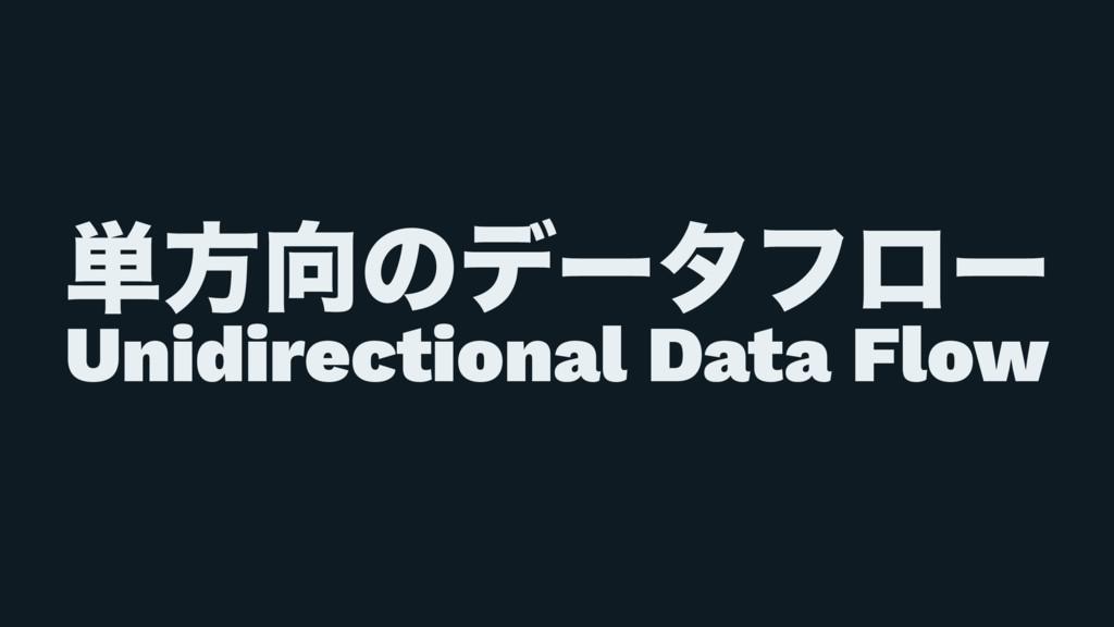 ɹ ɹ ୯ํͷσʔλϑϩʔ Unidirectional Data Flow