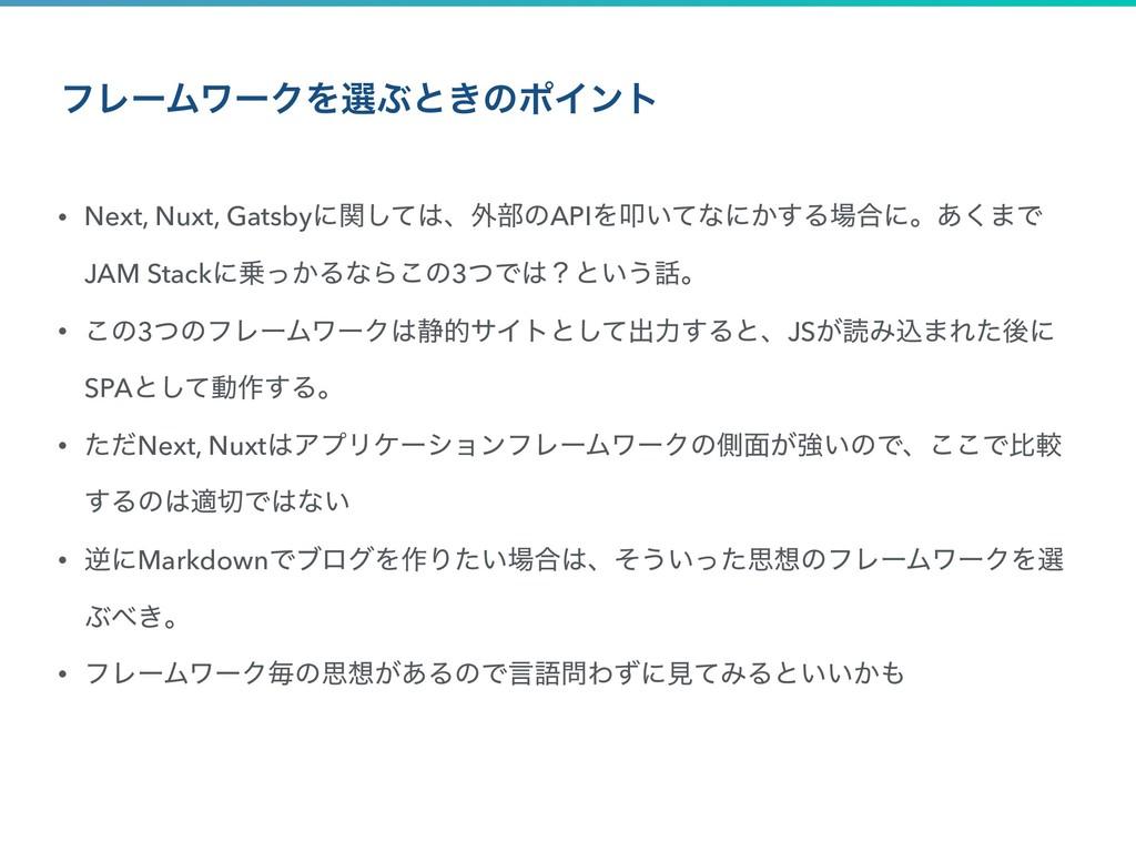ϑϨʔϜϫʔΫΛબͿͱ͖ͷϙΠϯτ • Next, Nuxt, Gatsbyʹؔͯ͠ɺ֎෦ͷ...