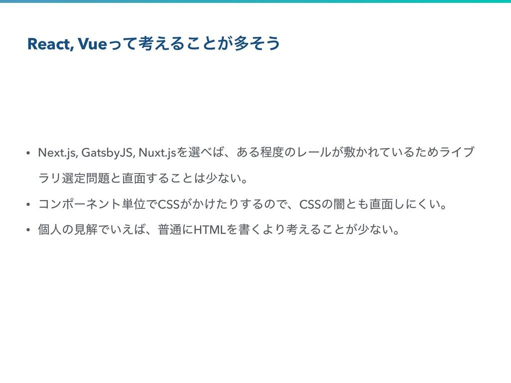 React, Vueͬͯߟ͑Δ͜ͱ͕ଟͦ͏ • Next.js, GatsbyJS, Nuxt...