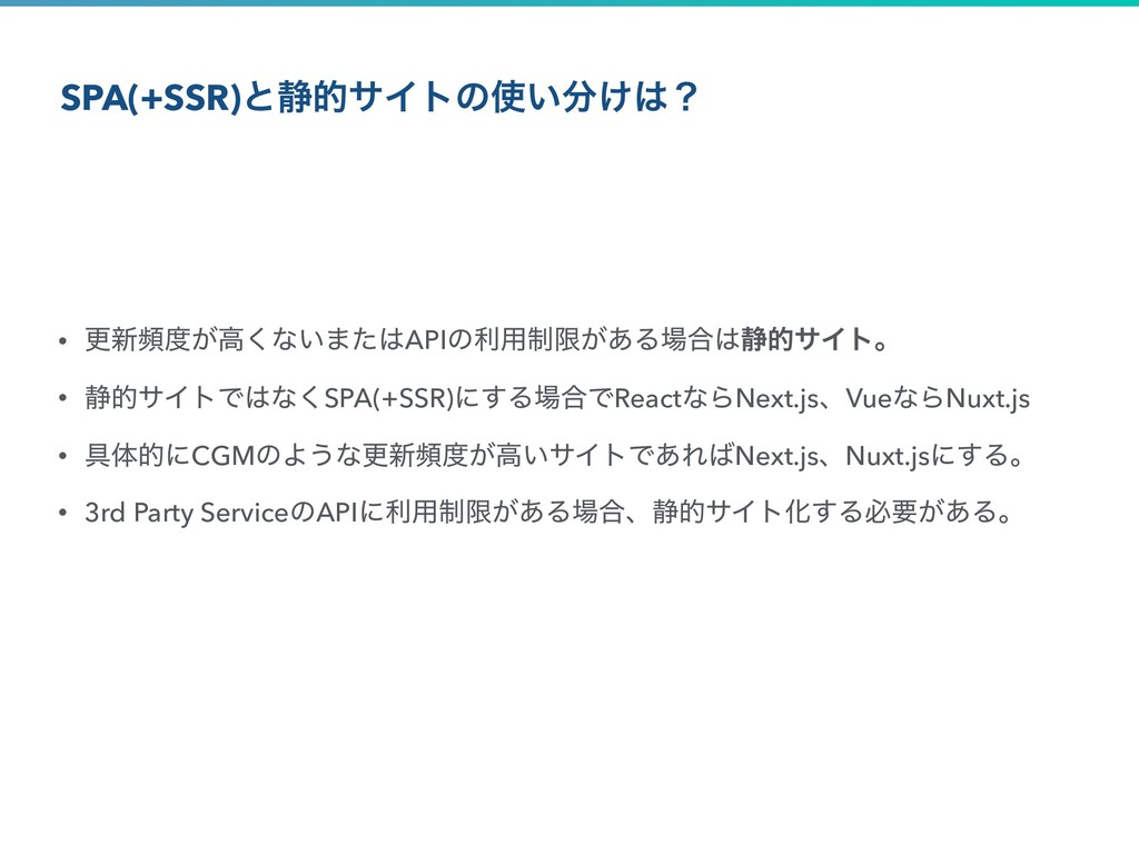 SPA(+SSR)ͱ੩తαΠτͷ͍͚ʁ • ߋ৽ස͕ߴ͘ͳ͍·ͨAPIͷར༻੍ݶ͕͋...