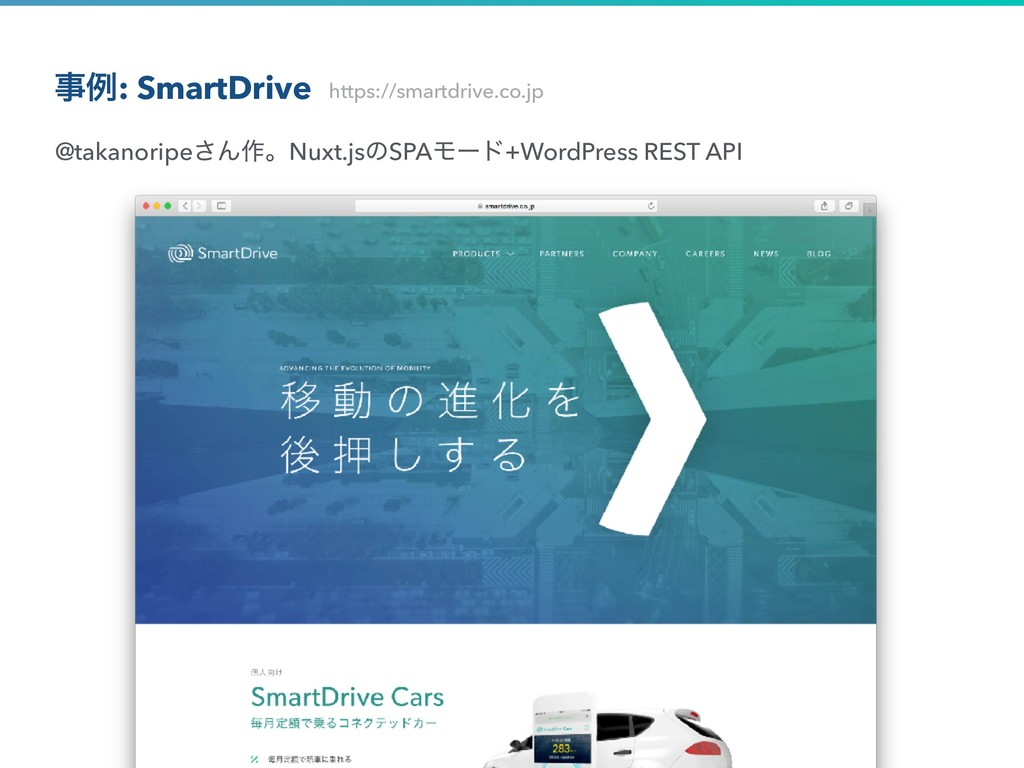 ྫ: SmartDrive https://smartdrive.co.jp @takano...