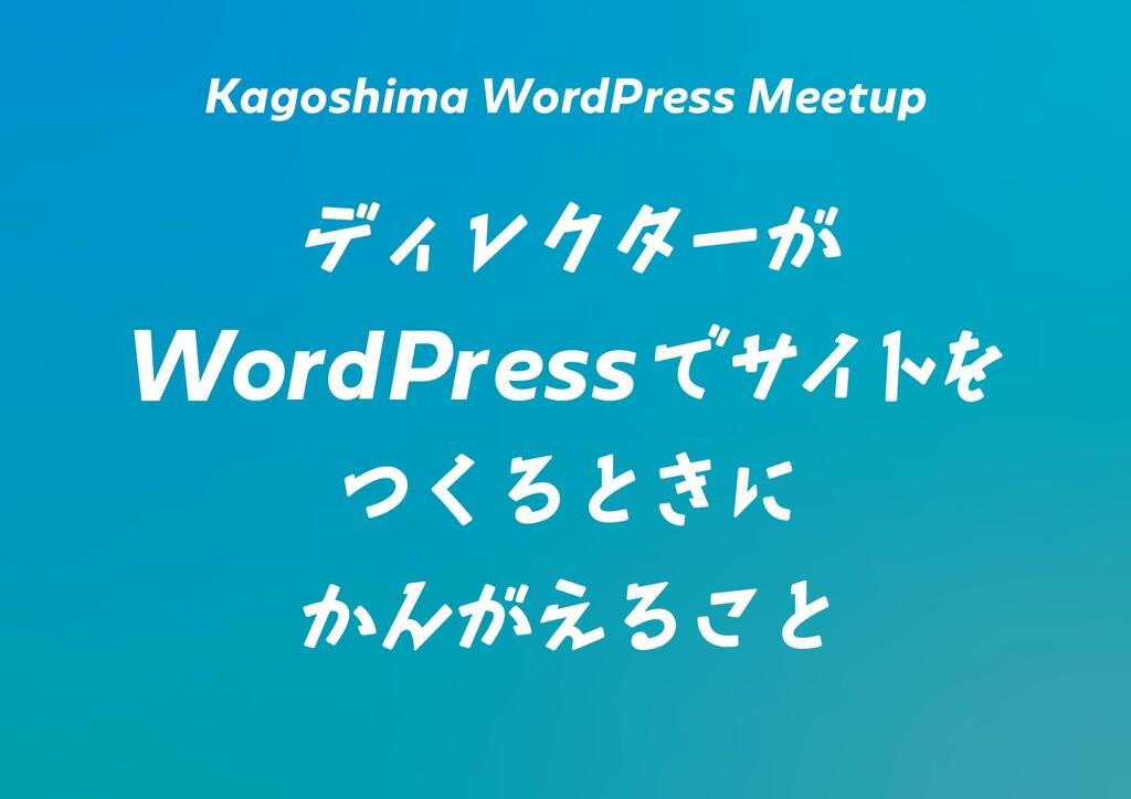 Kagoshima WordPress Meetup σΟϨΫλʔ͕ WordPressͰαΠ...
