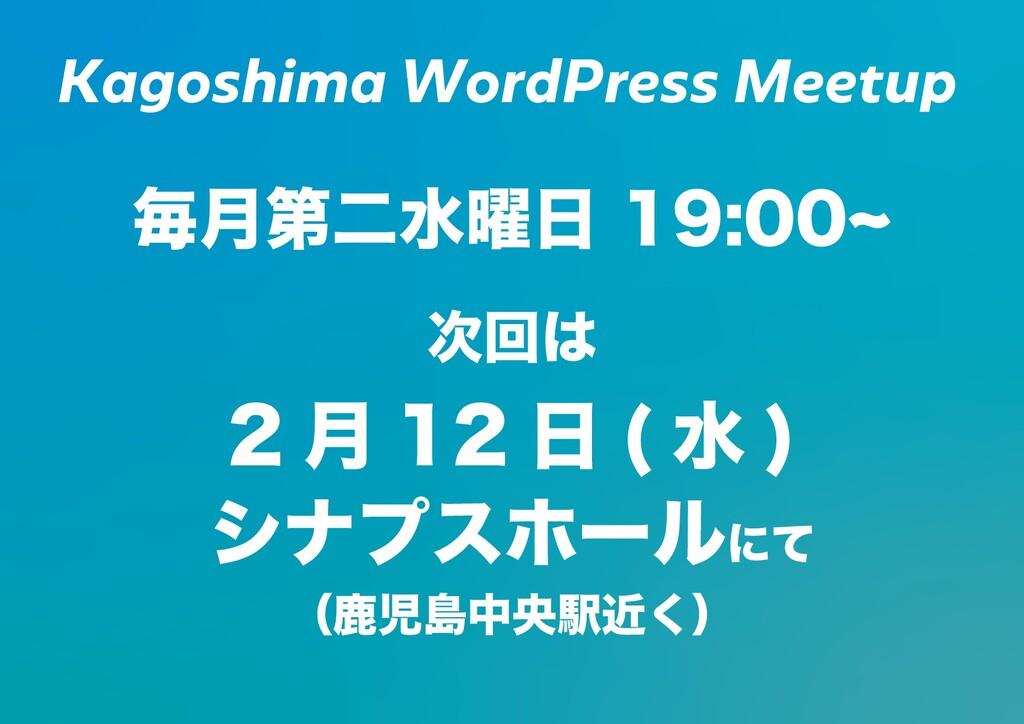 Kagoshima WordPress Meetup ຖ݄ୈೋਫ༵d ճ ...