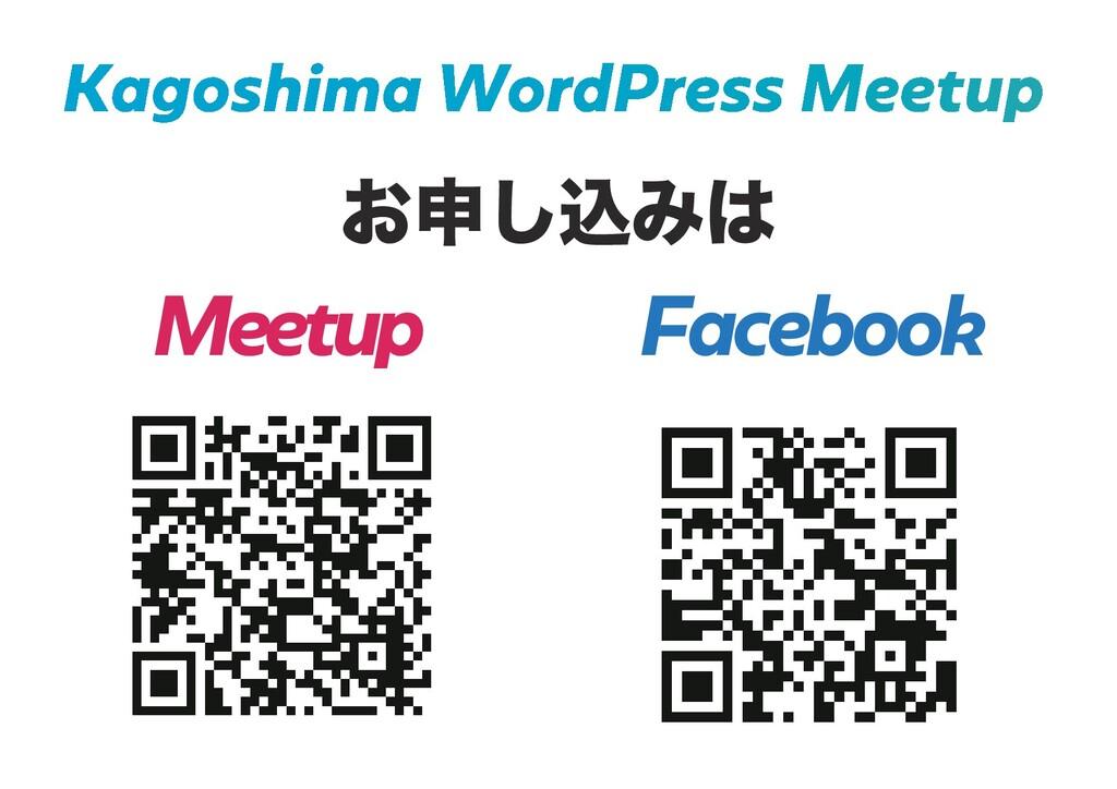 ͓ਃ͠ࠐΈ Meetup Facebook