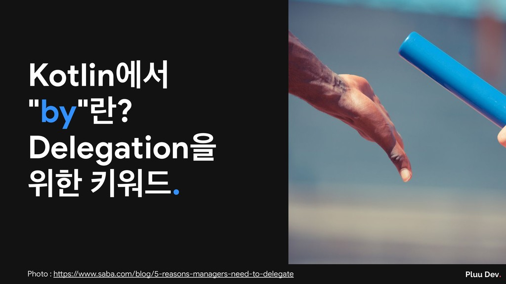 """Pluu Dev. Kotlinীࢲ  """"by""""ۆ?  Delegationਸ  ਤೠ ఃਕ٘..."""
