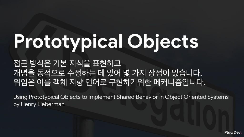 Prototypical Objects  Ӕ ߑध ӝࠄ धਸ അೞҊ   ѐ֛ਸ ...
