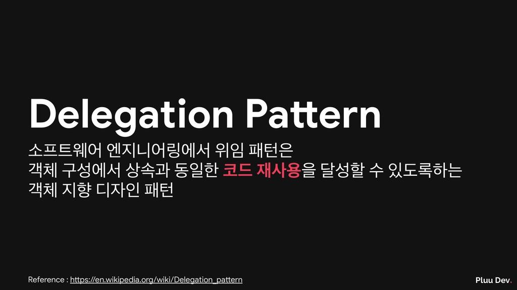 Pluu Dev. Delegation Pattern  ࣗਝয ূפয݂ীࢲ ਤ ...