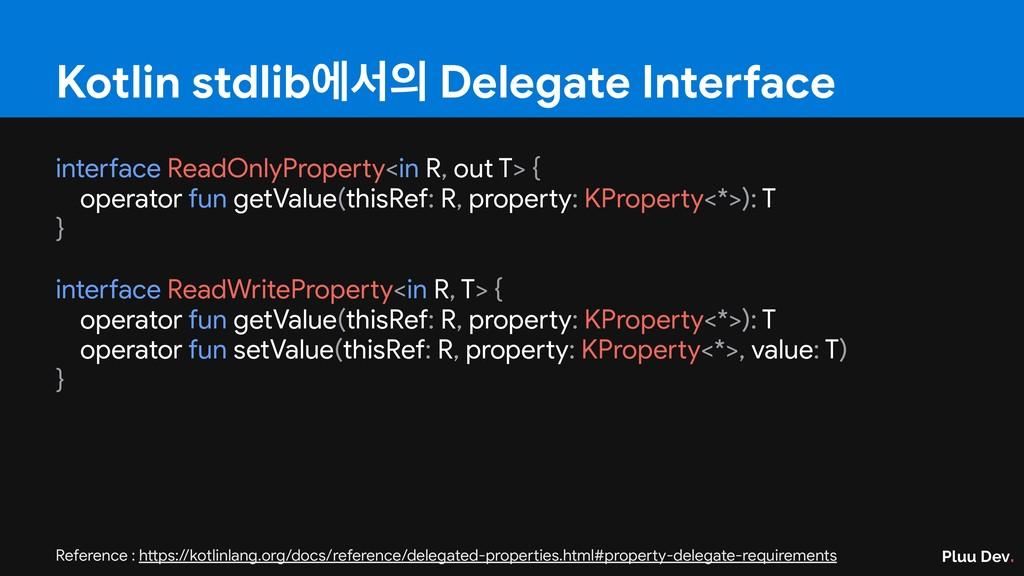 Pluu Dev. Kotlin stdlibীࢲ Delegate Interface i...