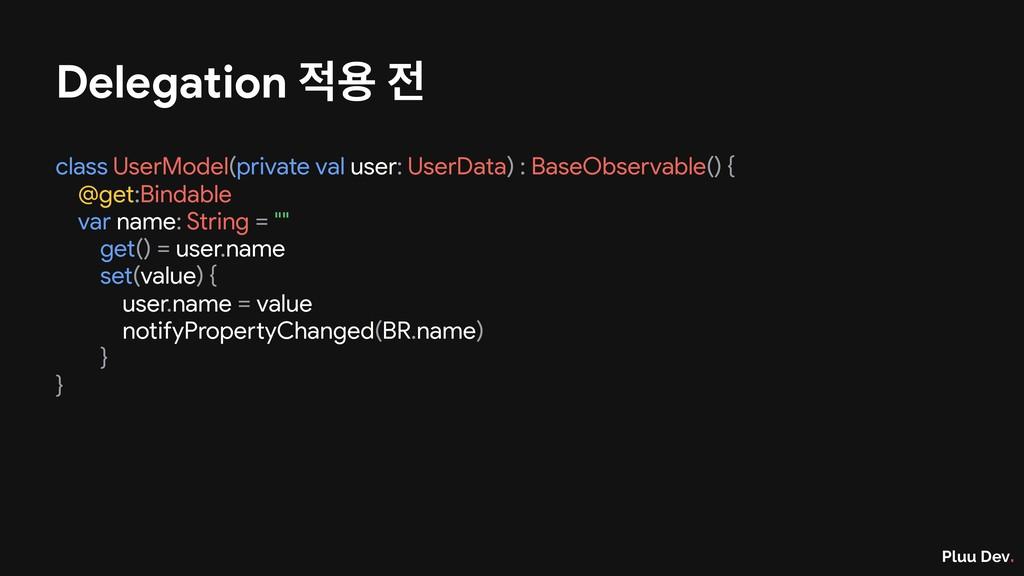 Pluu Dev. Delegation ਊ  class UserModel(priva...