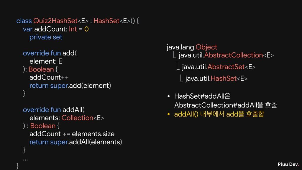 Pluu Dev. • HashSet#addAll AbstractCollection#...