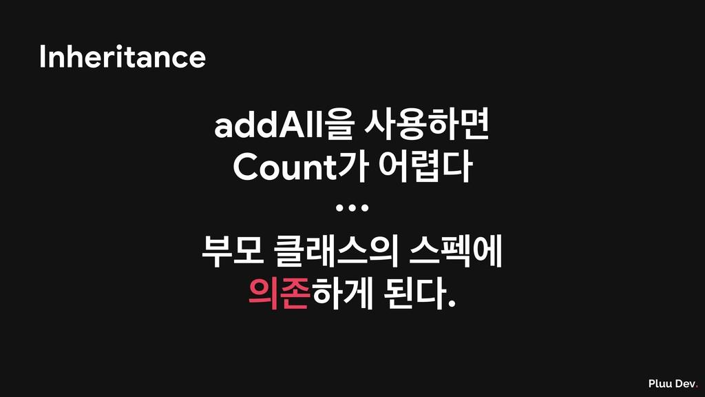 Pluu Dev. Inheritance addAllਸ ਊೞݶ  Countо য۵ ...