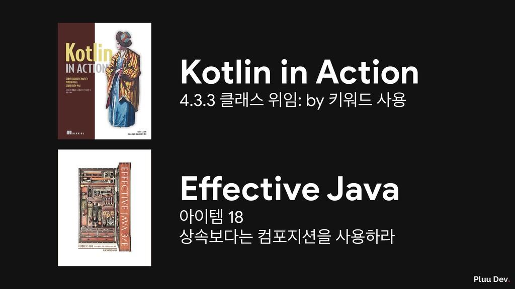 Pluu Dev. Kotlin in Action  4.3.3 ېझ ਤ: by ఃਕ...