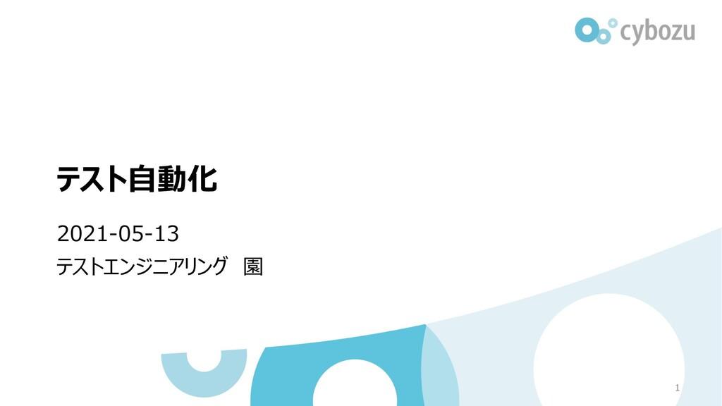 テスト⾃動化 2021-05-13 テストエンジニアリング 園 1