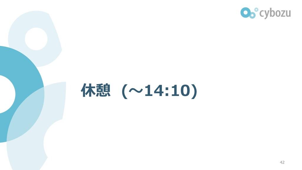 休憩 (〜14:10) 42