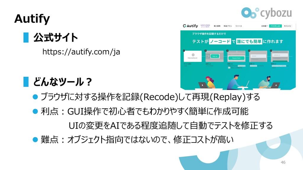 Autify ▌公式サイト https://autify.com/ja ▌どんなツール︖ l ...