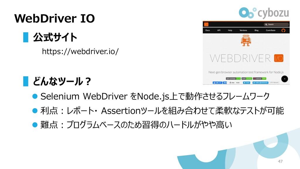 WebDriver IO ▌公式サイト https://webdriver.io/ ▌どんなツ...