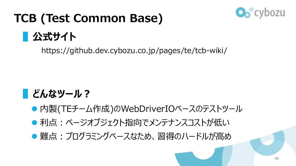 TCB (Test Common Base) ▌公式サイト https://github.de...
