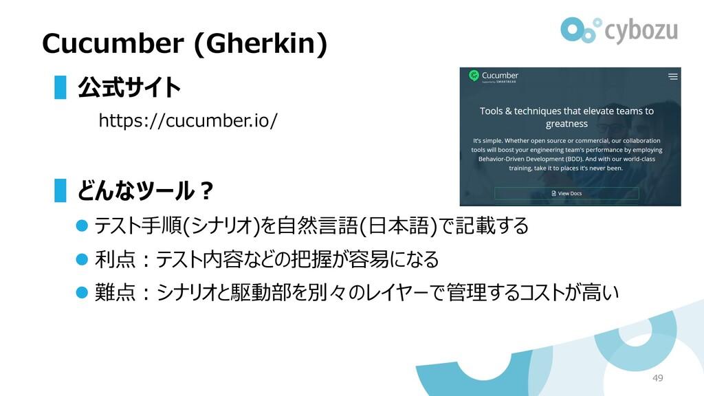 Cucumber (Gherkin) ▌公式サイト https://cucumber.io/ ...