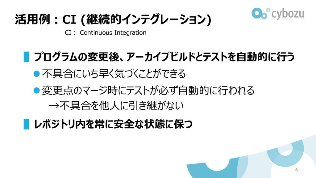 活⽤例︓CI (継続的インテグレーション) ▌プログラムの変更後、アーカイブビルドとテストを⾃...