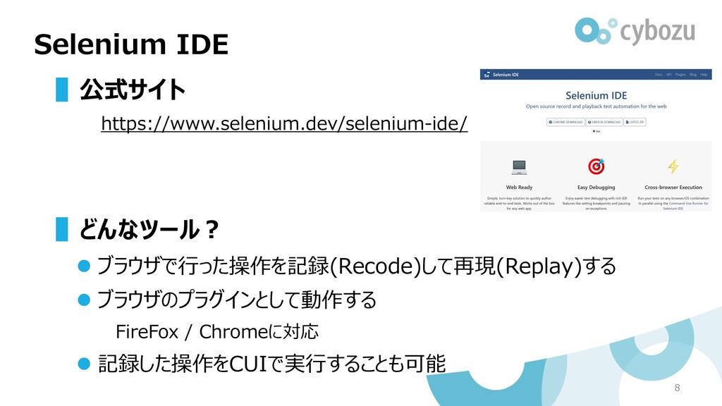Selenium IDE ▌公式サイト https://www.selenium.dev/se...