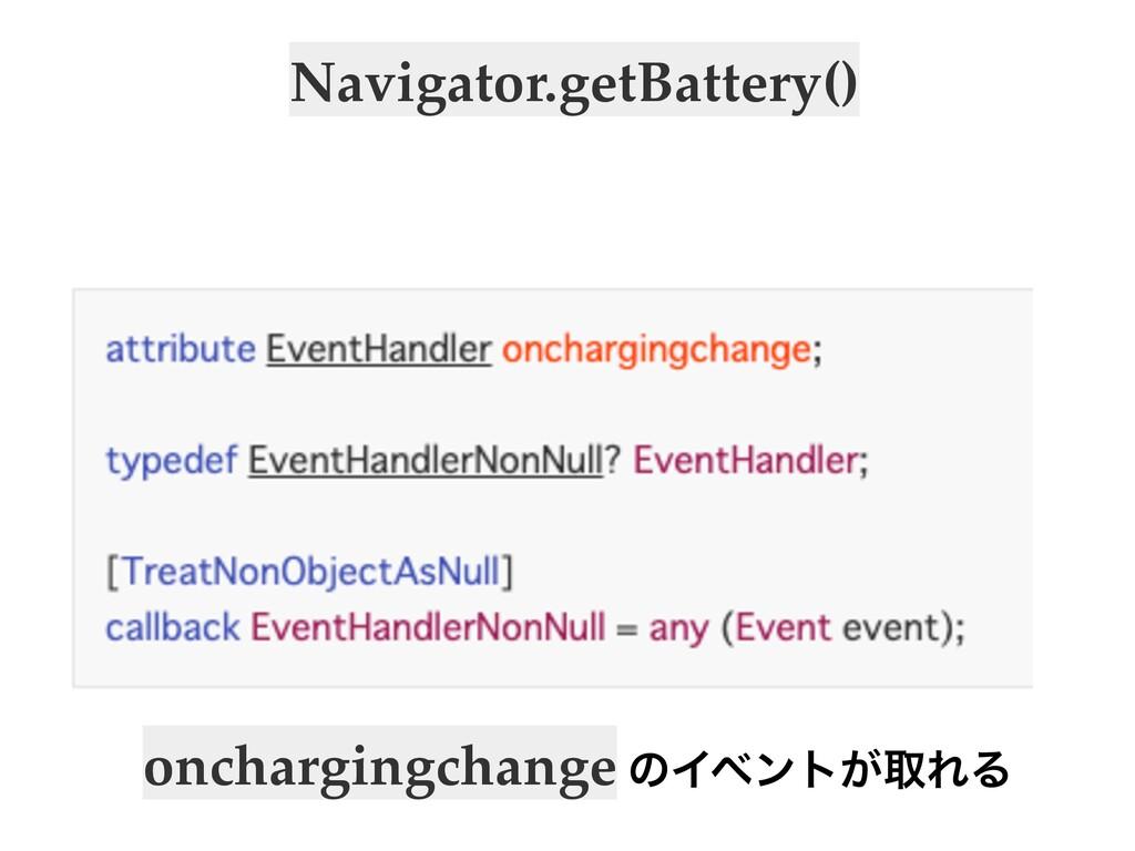 Navigator.getBattery() onchargingchange ͷΠϕϯτ͕औ...