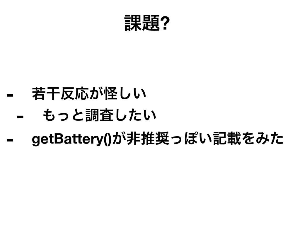 ՝? - एׯԠ͕ո͍͠ - ͬͱௐ͍ࠪͨ͠ - getBattery()͕ඇਪͬΆ͍...