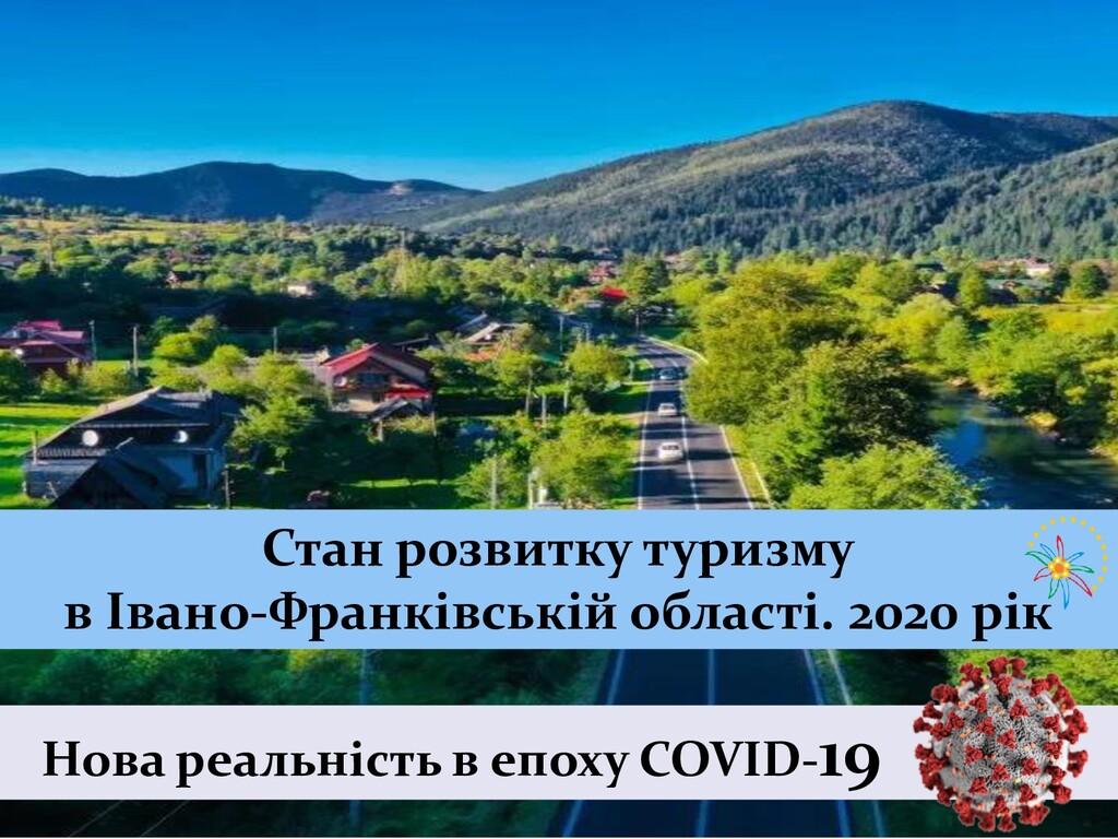 Стан розвитку туризму в Івано-Франківській обла...