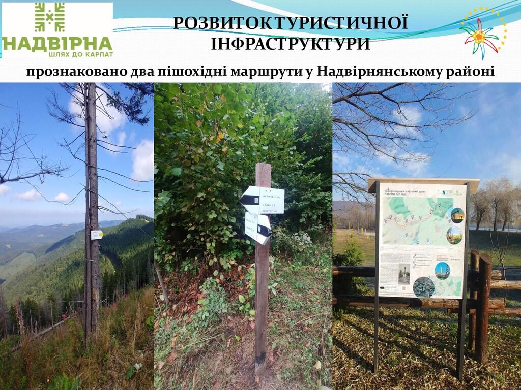прознаковано два пішохідні маршрути у Надвірнян...