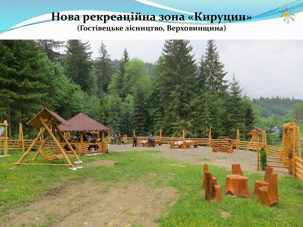 Нова рекреаційна зона «Кируцин» (Гостівецьке лі...
