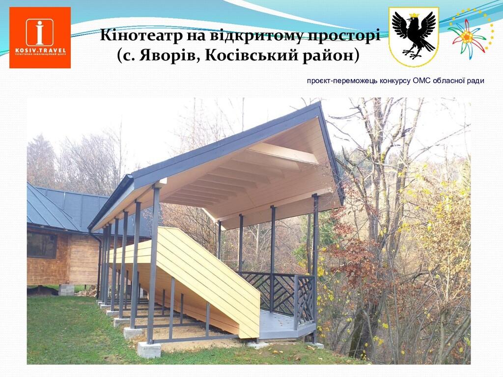 Кінотеатр на відкритому просторі (с. Яворів, Ко...