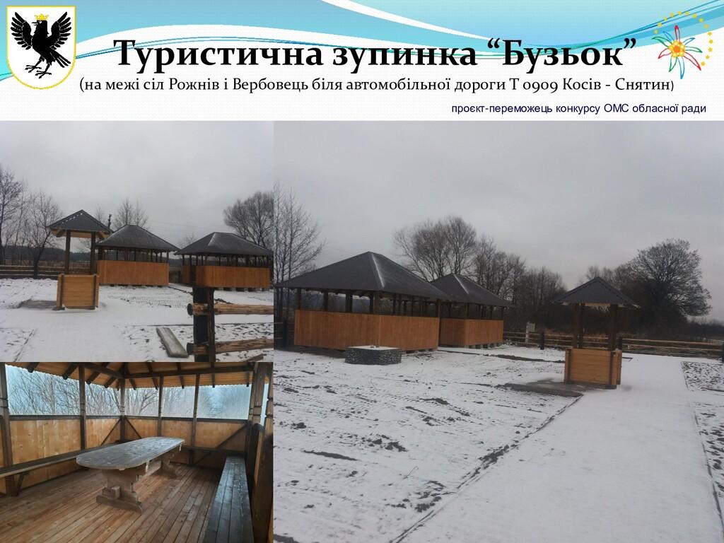 """Туристична зупинка """"Бузьок"""" (на межі сіл Рожнів..."""