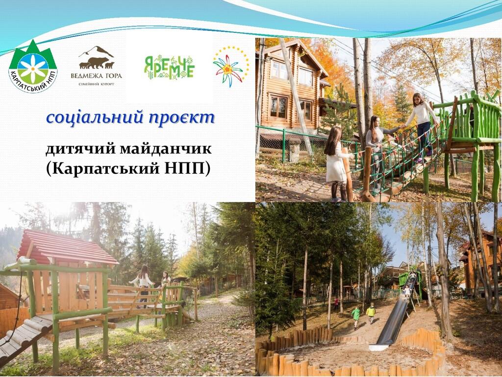 соціальний проєкт дитячий майданчик (Карпатськи...