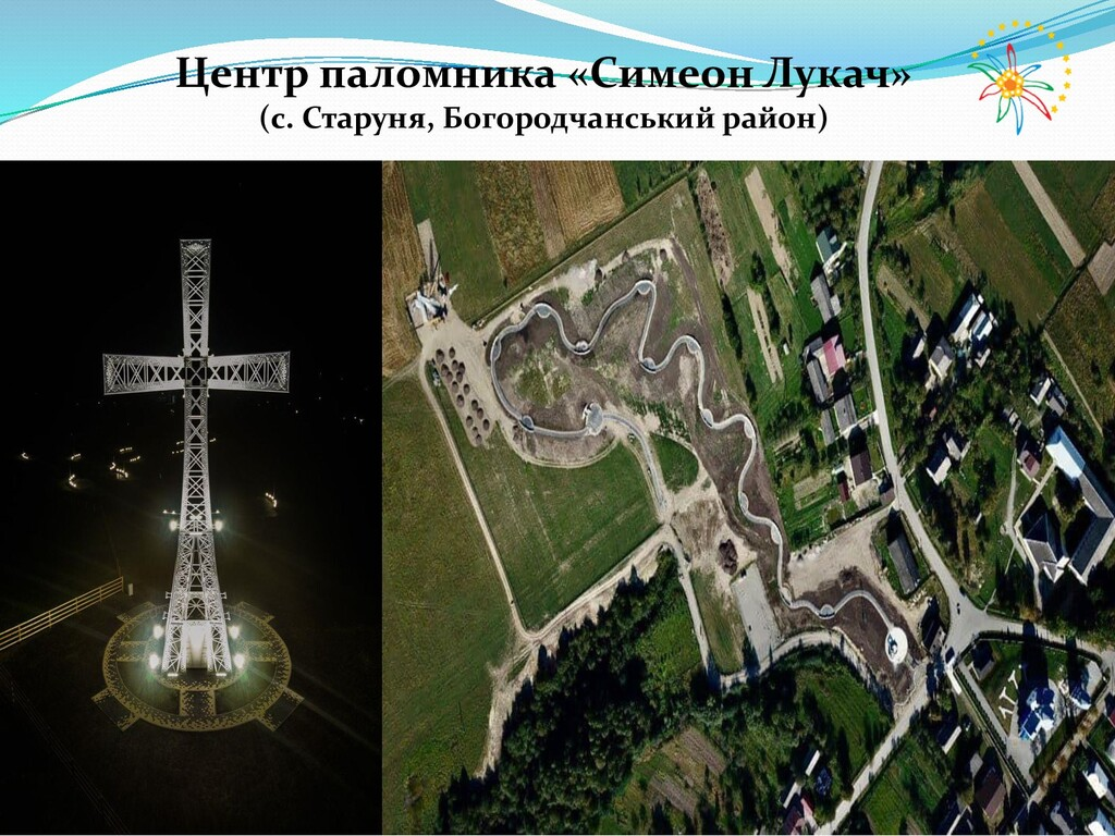 Центр паломника «Симеон Лукач» (с. Старуня, Бог...