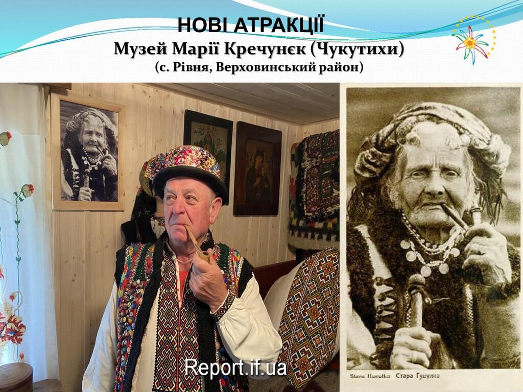 Музей Марії Кречунєк (Чукутихи) (с. Рівня, Верх...