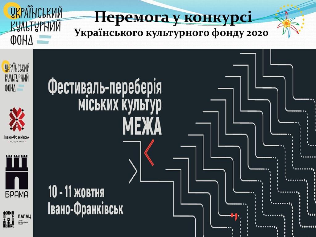 Перемога у конкурсі Українського культурного фо...
