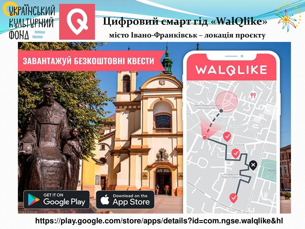 Цифровий смарт гід «WalQlike» місто Івано-Франк...