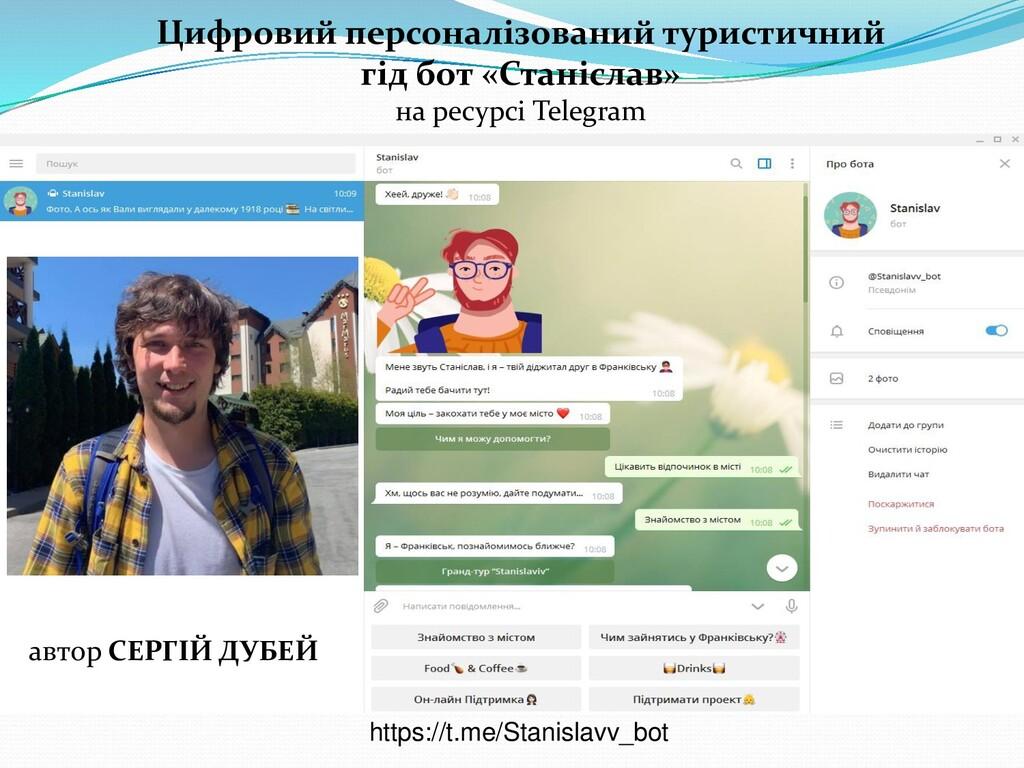 https://t.me/Stanislavv_bot Цифровий персоналіз...