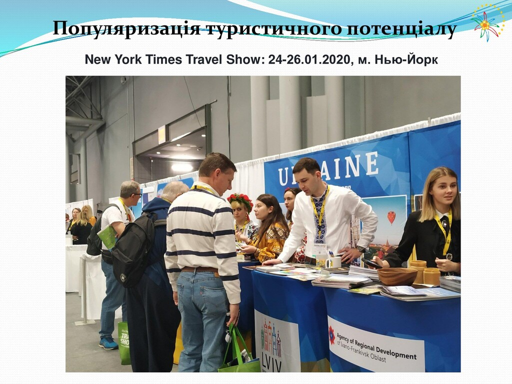 New York Times Travel Show: 24-26.01.2020, м. Н...