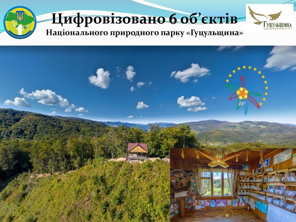 Цифровізовано 6 об'єктів Національного природно...
