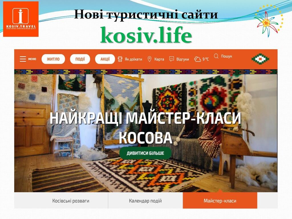 Нові туристичні сайти kosiv.life