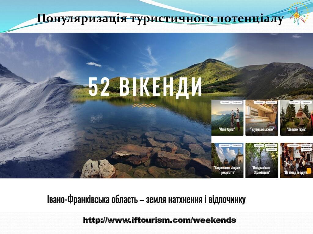 Популяризація туристичного потенціалу http://ww...
