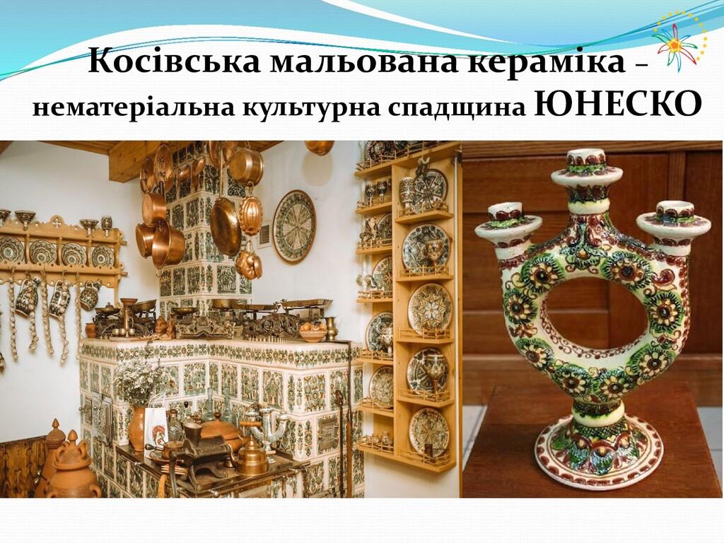 Косівська мальована кераміка – нематеріальна ку...