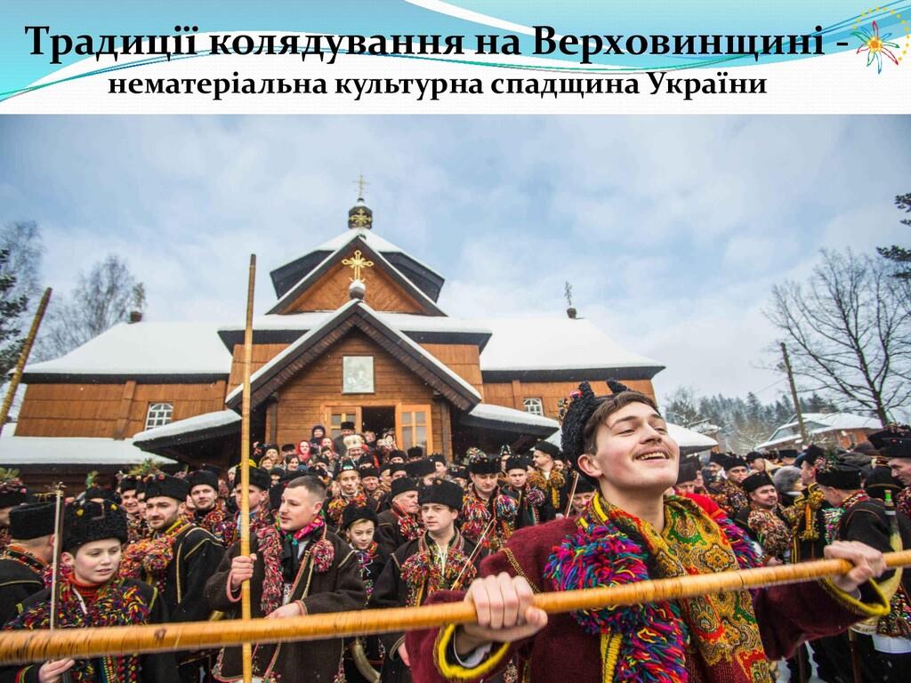 Традиції колядування на Верховинщині - нематері...